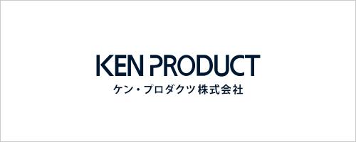 ケン・プロダクツ株式会社