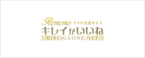 Rememo リメモ公式サイト キレイがいいね